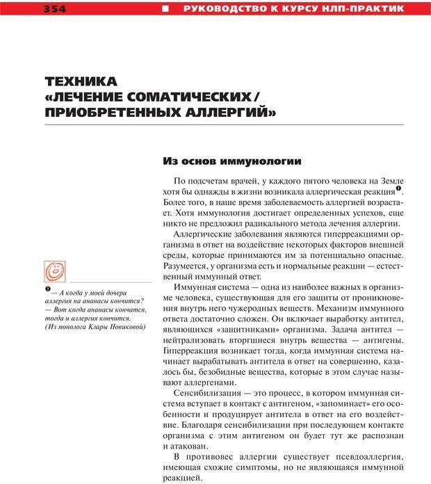 PDF. Руководство к курсу НЛП практик. Плигин А. А. Страница 326. Читать онлайн