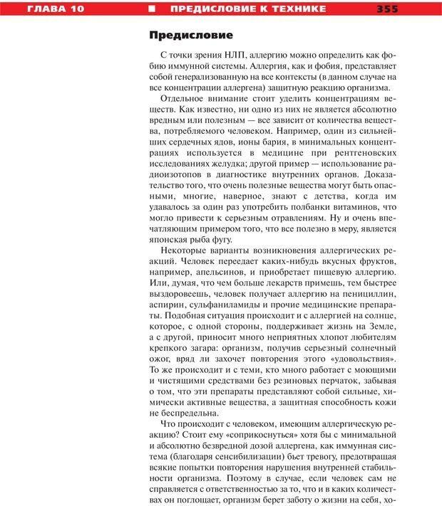 PDF. Руководство к курсу НЛП практик. Плигин А. А. Страница 327. Читать онлайн