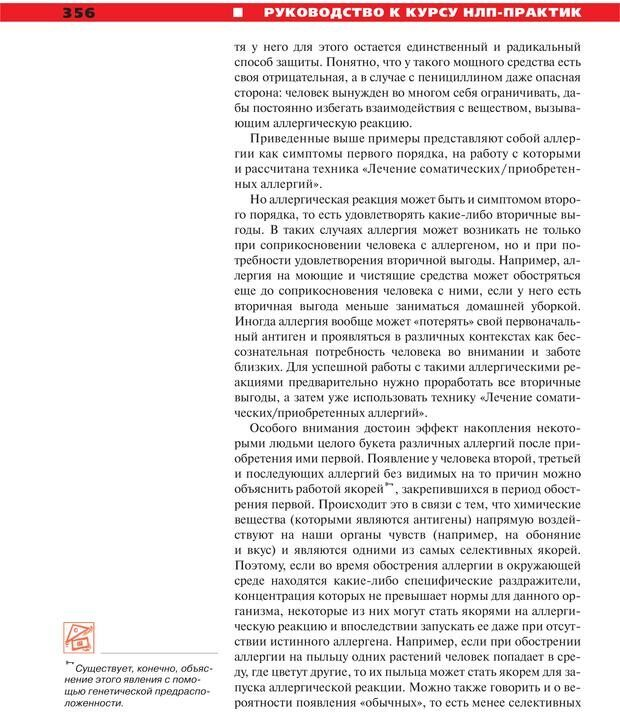 PDF. Руководство к курсу НЛП практик. Плигин А. А. Страница 328. Читать онлайн
