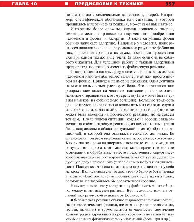 PDF. Руководство к курсу НЛП практик. Плигин А. А. Страница 329. Читать онлайн