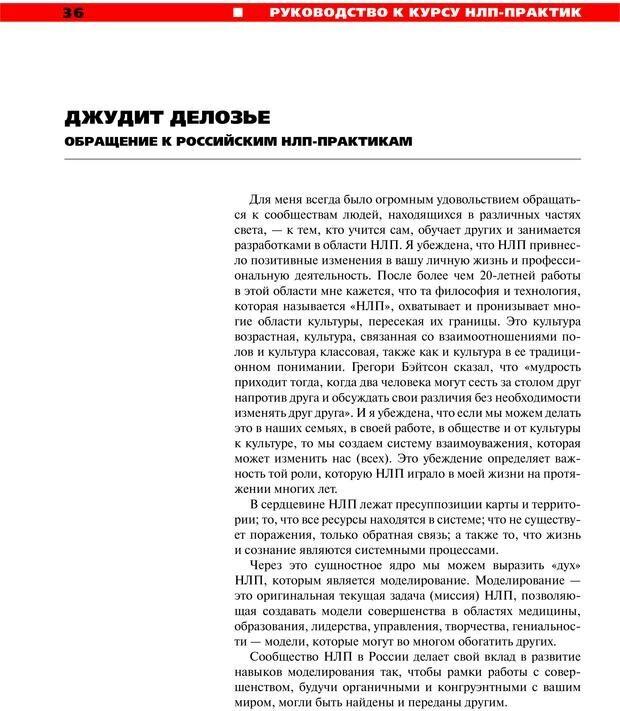 PDF. Руководство к курсу НЛП практик. Плигин А. А. Страница 33. Читать онлайн