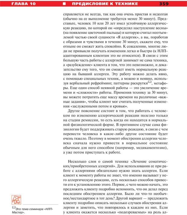 PDF. Руководство к курсу НЛП практик. Плигин А. А. Страница 331. Читать онлайн