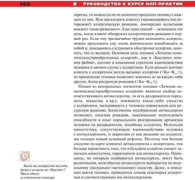 PDF. Руководство к курсу НЛП практик. Плигин А. А. Страница 332. Читать онлайн