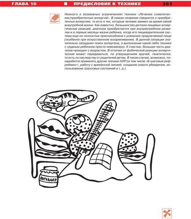 PDF. Руководство к курсу НЛП практик. Плигин А. А. Страница 333. Читать онлайн