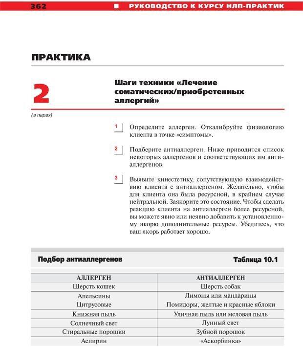PDF. Руководство к курсу НЛП практик. Плигин А. А. Страница 334. Читать онлайн