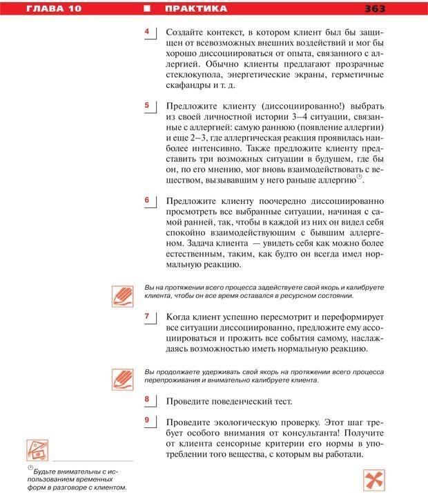PDF. Руководство к курсу НЛП практик. Плигин А. А. Страница 335. Читать онлайн