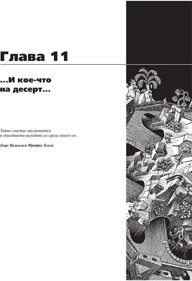 PDF. Руководство к курсу НЛП практик. Плигин А. А. Страница 336. Читать онлайн