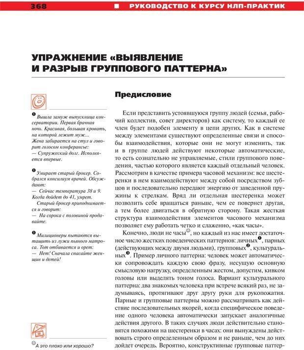 PDF. Руководство к курсу НЛП практик. Плигин А. А. Страница 337. Читать онлайн