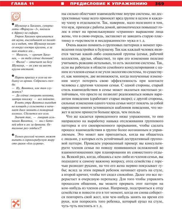 PDF. Руководство к курсу НЛП практик. Плигин А. А. Страница 338. Читать онлайн
