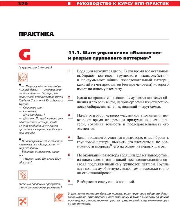 PDF. Руководство к курсу НЛП практик. Плигин А. А. Страница 339. Читать онлайн