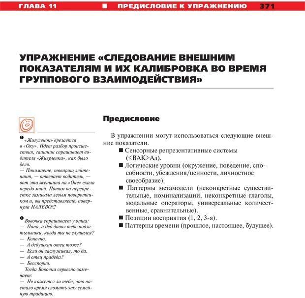 PDF. Руководство к курсу НЛП практик. Плигин А. А. Страница 340. Читать онлайн