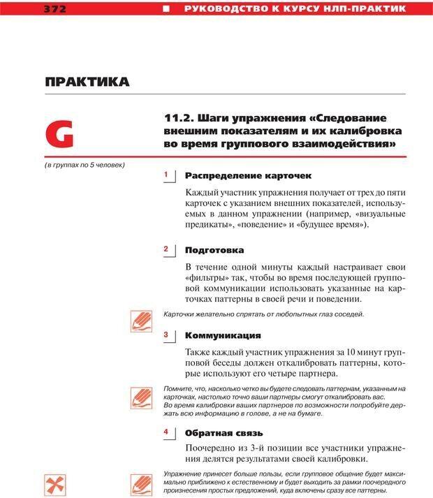 PDF. Руководство к курсу НЛП практик. Плигин А. А. Страница 341. Читать онлайн