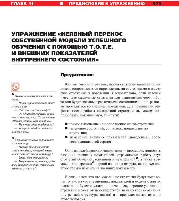 PDF. Руководство к курсу НЛП практик. Плигин А. А. Страница 342. Читать онлайн