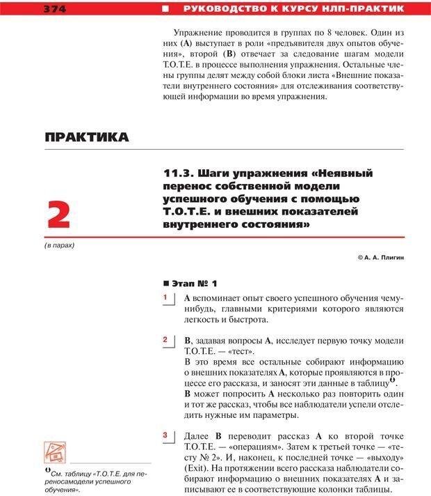 PDF. Руководство к курсу НЛП практик. Плигин А. А. Страница 343. Читать онлайн