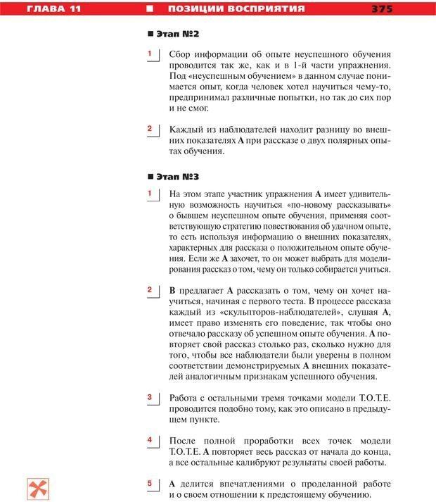 PDF. Руководство к курсу НЛП практик. Плигин А. А. Страница 344. Читать онлайн