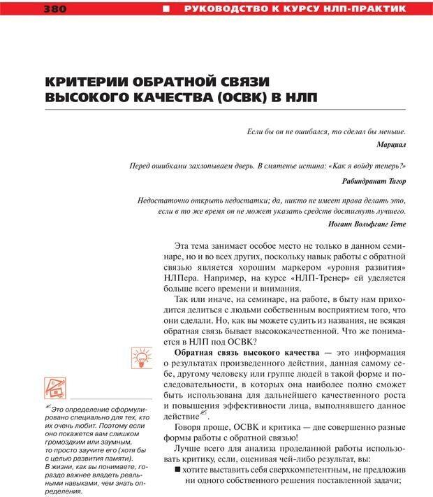 PDF. Руководство к курсу НЛП практик. Плигин А. А. Страница 349. Читать онлайн