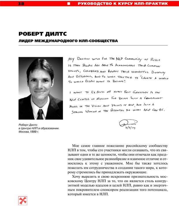 PDF. Руководство к курсу НЛП практик. Плигин А. А. Страница 35. Читать онлайн