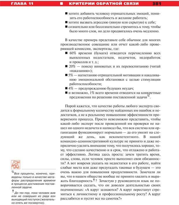 PDF. Руководство к курсу НЛП практик. Плигин А. А. Страница 350. Читать онлайн