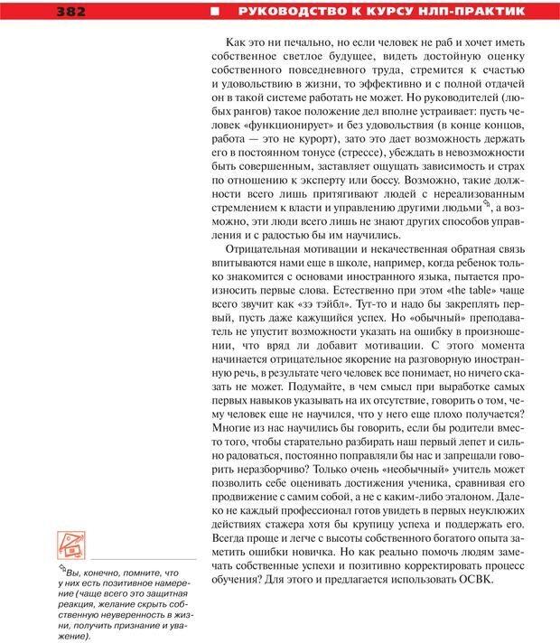 PDF. Руководство к курсу НЛП практик. Плигин А. А. Страница 351. Читать онлайн