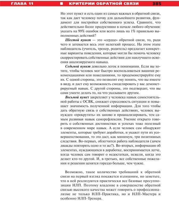 PDF. Руководство к курсу НЛП практик. Плигин А. А. Страница 354. Читать онлайн
