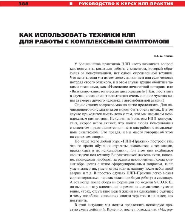 PDF. Руководство к курсу НЛП практик. Плигин А. А. Страница 357. Читать онлайн