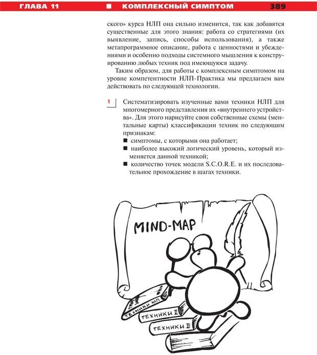 PDF. Руководство к курсу НЛП практик. Плигин А. А. Страница 358. Читать онлайн