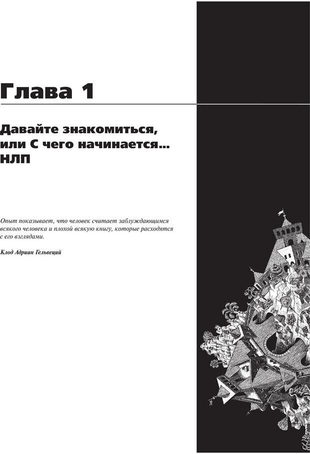 PDF. Руководство к курсу НЛП практик. Плигин А. А. Страница 36. Читать онлайн