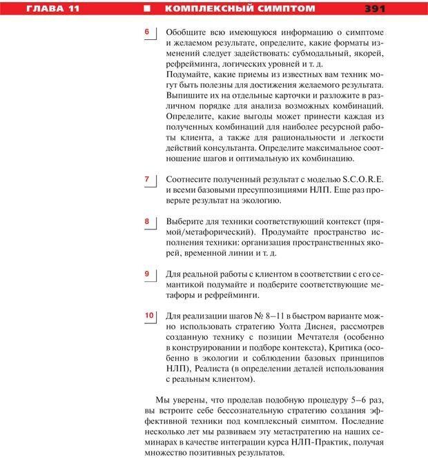 PDF. Руководство к курсу НЛП практик. Плигин А. А. Страница 360. Читать онлайн
