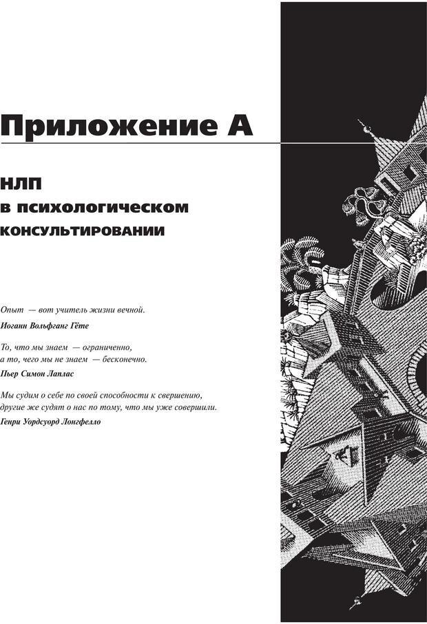 PDF. Руководство к курсу НЛП практик. Плигин А. А. Страница 365. Читать онлайн