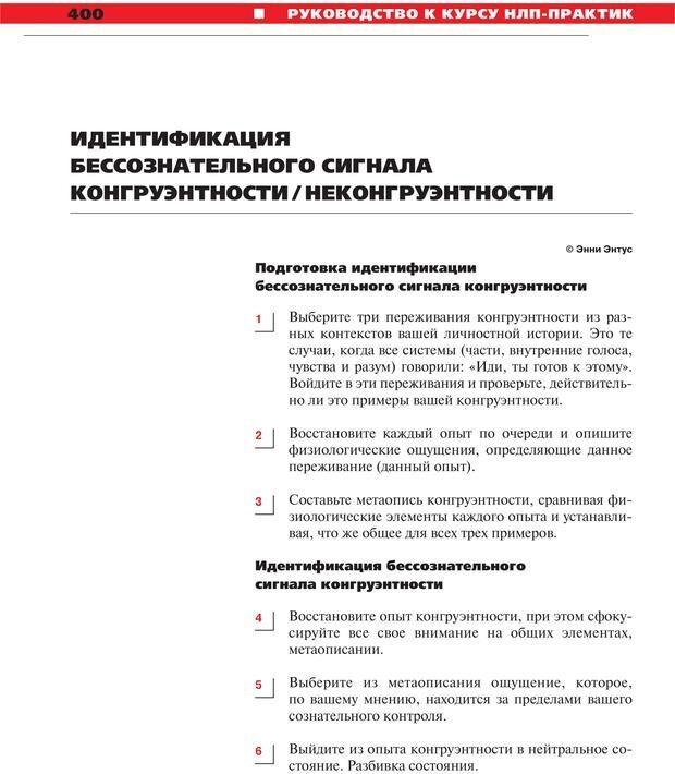 PDF. Руководство к курсу НЛП практик. Плигин А. А. Страница 366. Читать онлайн
