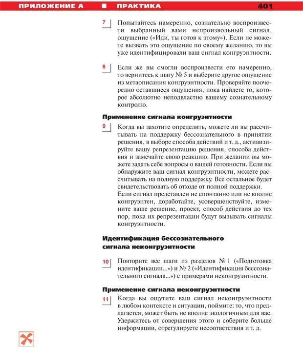 PDF. Руководство к курсу НЛП практик. Плигин А. А. Страница 367. Читать онлайн