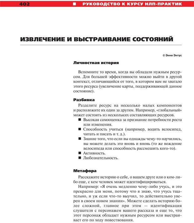 PDF. Руководство к курсу НЛП практик. Плигин А. А. Страница 368. Читать онлайн