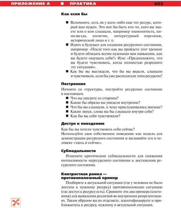 PDF. Руководство к курсу НЛП практик. Плигин А. А. Страница 369. Читать онлайн