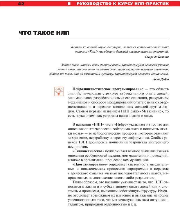 PDF. Руководство к курсу НЛП практик. Плигин А. А. Страница 37. Читать онлайн