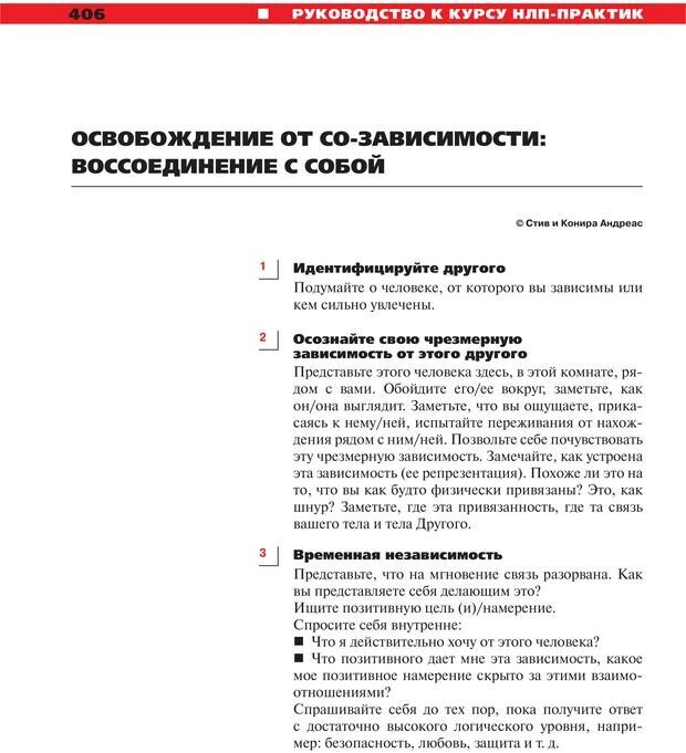 PDF. Руководство к курсу НЛП практик. Плигин А. А. Страница 372. Читать онлайн