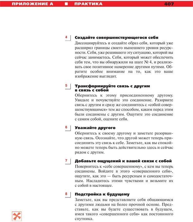 PDF. Руководство к курсу НЛП практик. Плигин А. А. Страница 373. Читать онлайн
