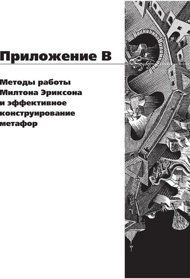 PDF. Руководство к курсу НЛП практик. Плигин А. А. Страница 374. Читать онлайн