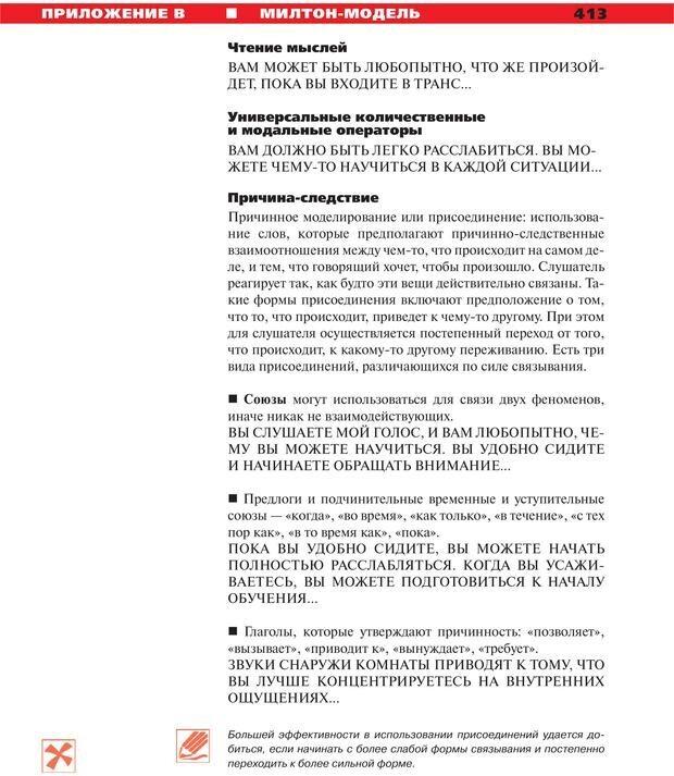 PDF. Руководство к курсу НЛП практик. Плигин А. А. Страница 376. Читать онлайн