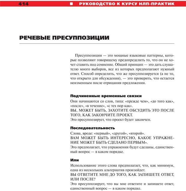 PDF. Руководство к курсу НЛП практик. Плигин А. А. Страница 377. Читать онлайн