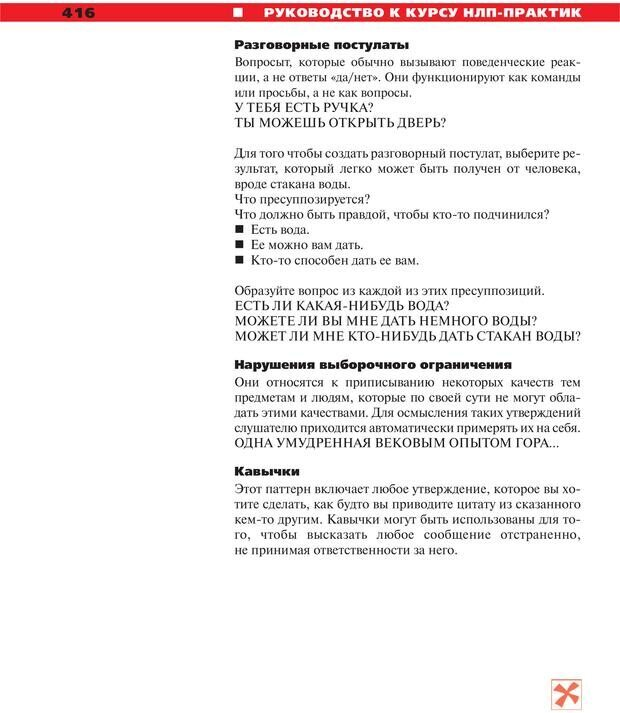 PDF. Руководство к курсу НЛП практик. Плигин А. А. Страница 379. Читать онлайн
