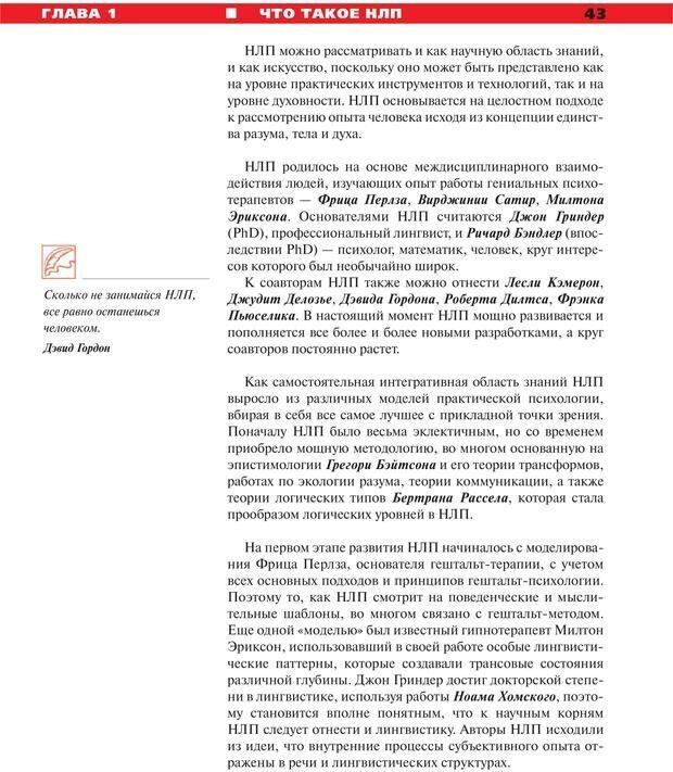 PDF. Руководство к курсу НЛП практик. Плигин А. А. Страница 38. Читать онлайн