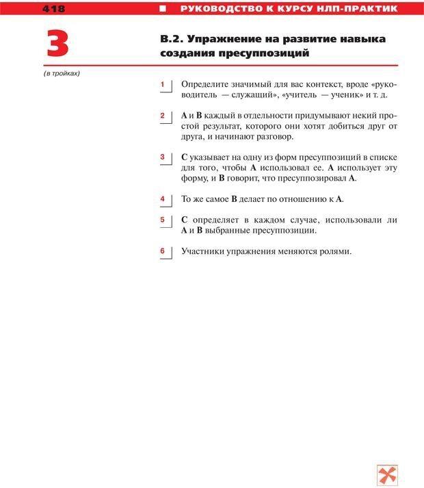 PDF. Руководство к курсу НЛП практик. Плигин А. А. Страница 381. Читать онлайн
