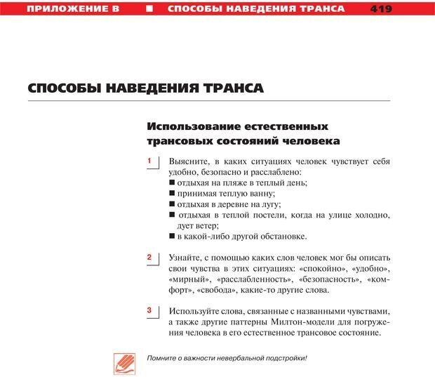 PDF. Руководство к курсу НЛП практик. Плигин А. А. Страница 382. Читать онлайн