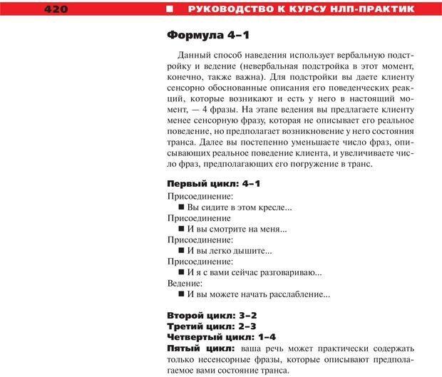 PDF. Руководство к курсу НЛП практик. Плигин А. А. Страница 383. Читать онлайн