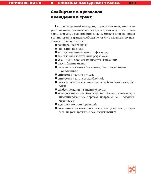 PDF. Руководство к курсу НЛП практик. Плигин А. А. Страница 386. Читать онлайн