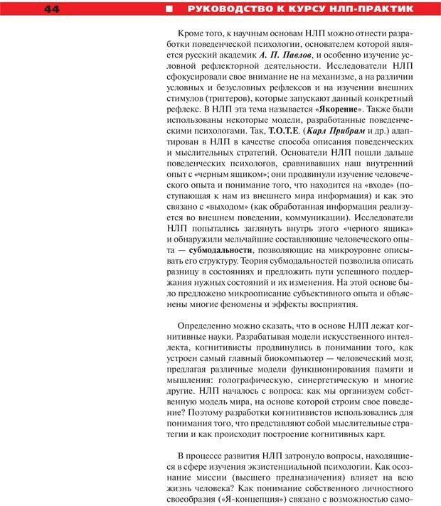 PDF. Руководство к курсу НЛП практик. Плигин А. А. Страница 39. Читать онлайн