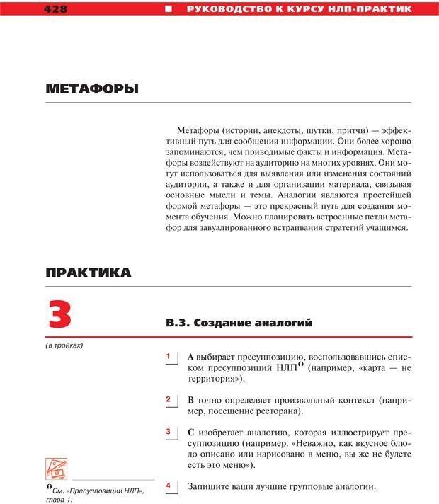 PDF. Руководство к курсу НЛП практик. Плигин А. А. Страница 391. Читать онлайн