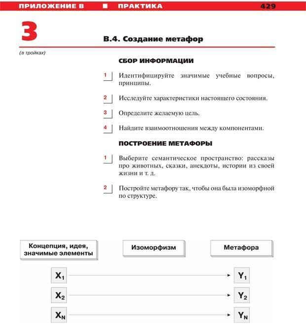 PDF. Руководство к курсу НЛП практик. Плигин А. А. Страница 392. Читать онлайн