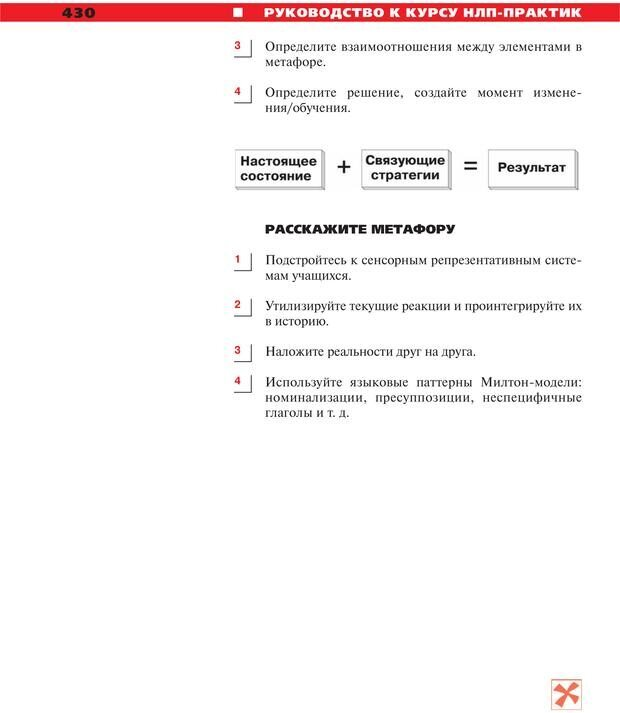 PDF. Руководство к курсу НЛП практик. Плигин А. А. Страница 393. Читать онлайн