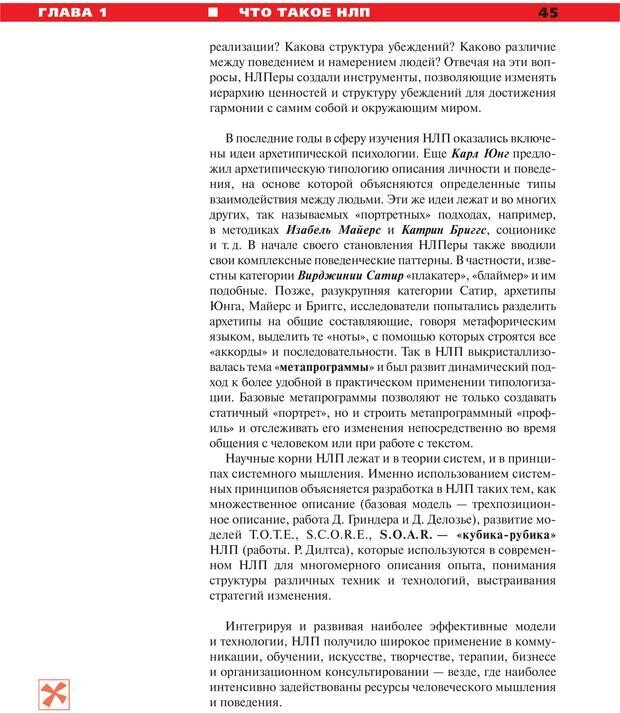 PDF. Руководство к курсу НЛП практик. Плигин А. А. Страница 40. Читать онлайн